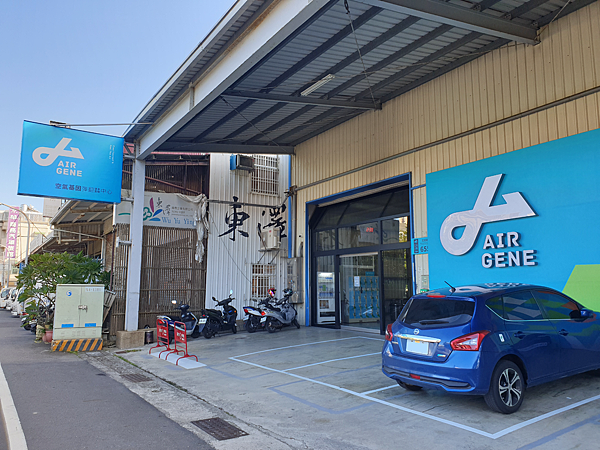 AIR-GENE空氣基因彈翻育樂中心