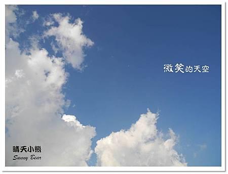微笑的天空