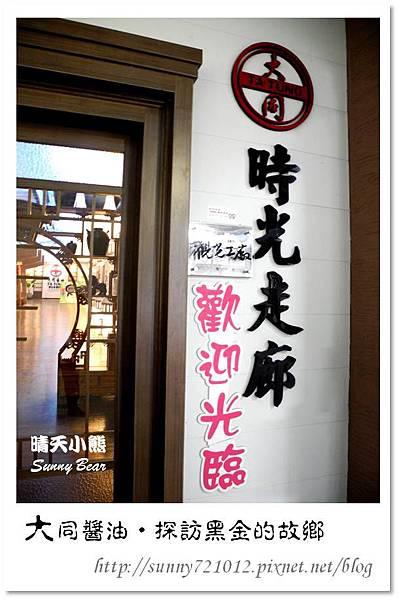 9.晴天小熊-產業觀光新亮點:大同醬油黑金釀造館
