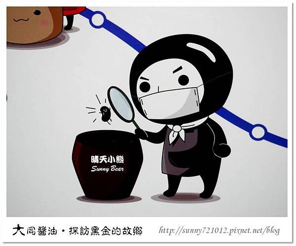 19.晴天小熊-產業觀光新亮點:大同醬油黑金釀造館