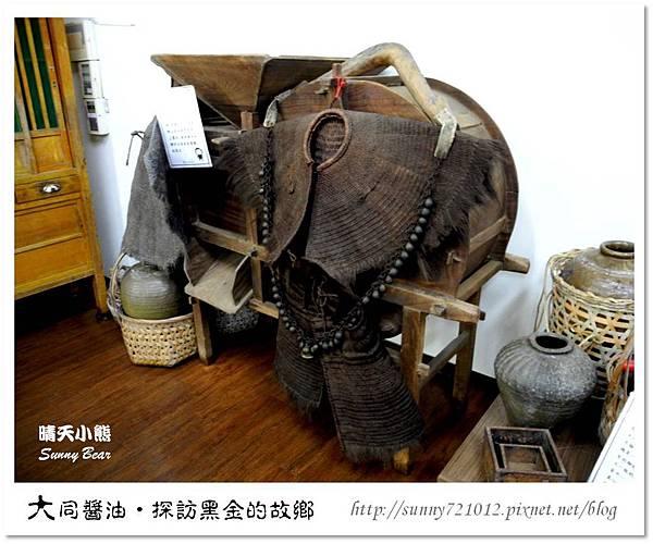 22.晴天小熊-產業觀光新亮點:大同醬油黑金釀造館