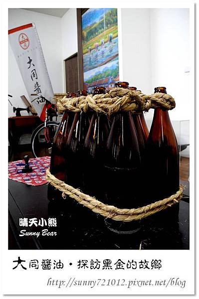 24.晴天小熊-產業觀光新亮點:大同醬油黑金釀造館