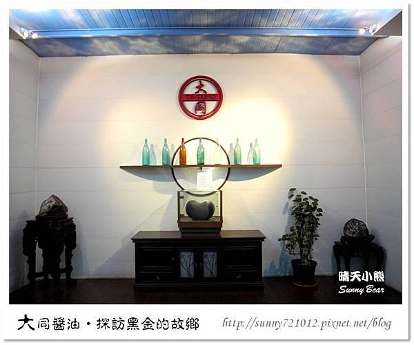 27.晴天小熊-產業觀光新亮點:大同醬油黑金釀造館