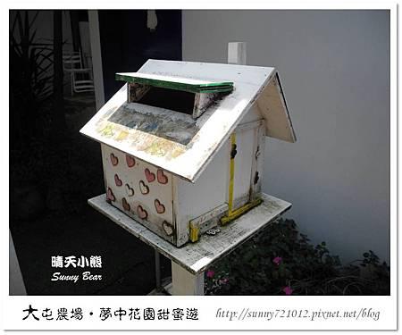 6.晴天小熊-大屯花卉農場-夢中花園甜蜜遊