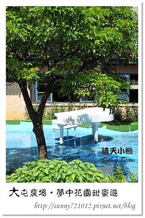 14.晴天小熊-大屯花卉農場-夢中花園甜蜜遊