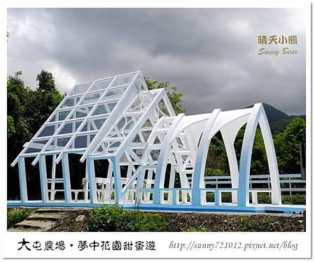 33.晴天小熊-大屯花卉農場-夢中花園甜蜜遊