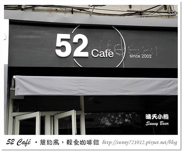 28.晴天小熊-52 Café-簡約風,輕食咖啡館