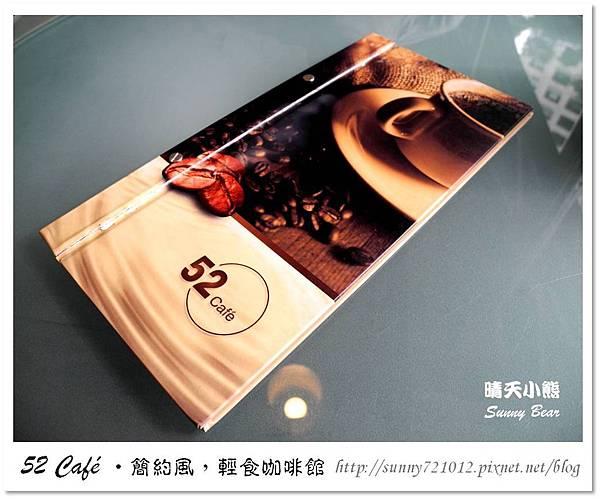 3.晴天小熊-52 Café-簡約風,輕食咖啡館