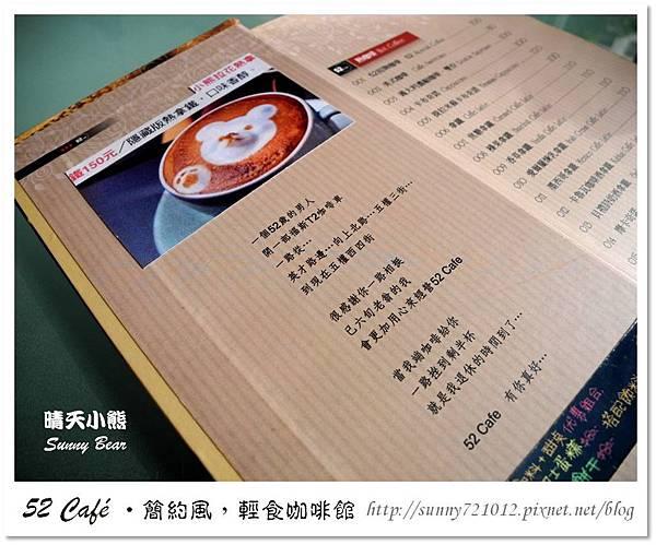 5.晴天小熊-52 Café-簡約風,輕食咖啡館