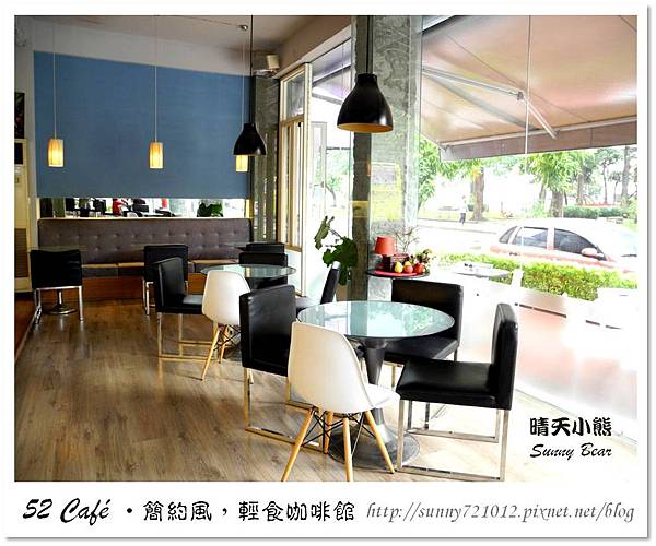 6.晴天小熊-52 Café-簡約風,輕食咖啡館