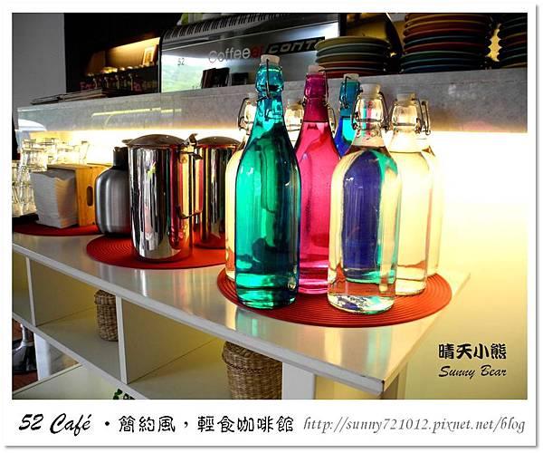 9.晴天小熊-52 Café-簡約風,輕食咖啡館