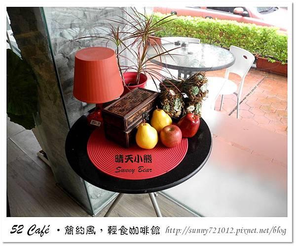 10.晴天小熊-52 Café-簡約風,輕食咖啡館