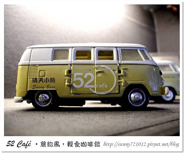 12.晴天小熊-52 Café-簡約風,輕食咖啡館