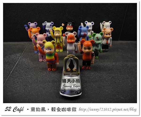 14.晴天小熊-52 Café-簡約風,輕食咖啡館