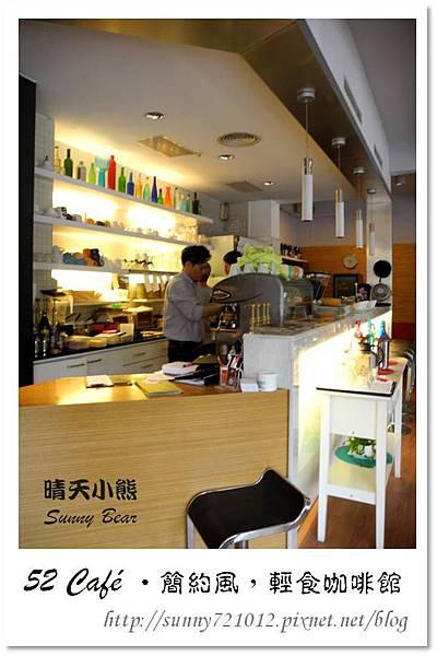 17.晴天小熊-52 Café-簡約風,輕食咖啡館