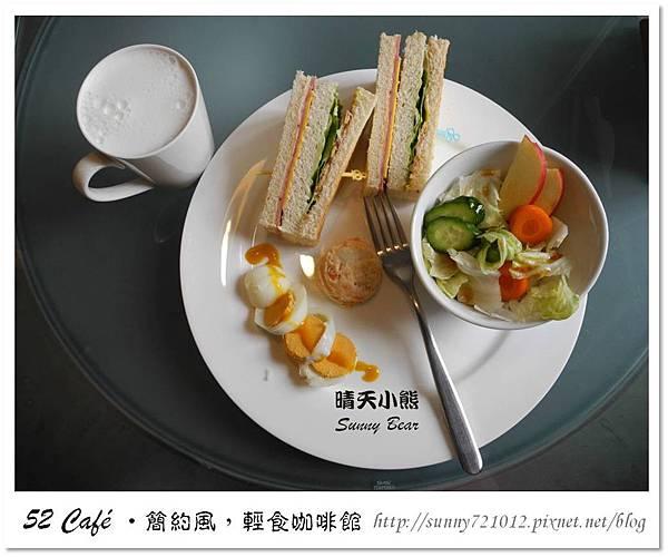 18.晴天小熊-52 Café-簡約風,輕食咖啡館