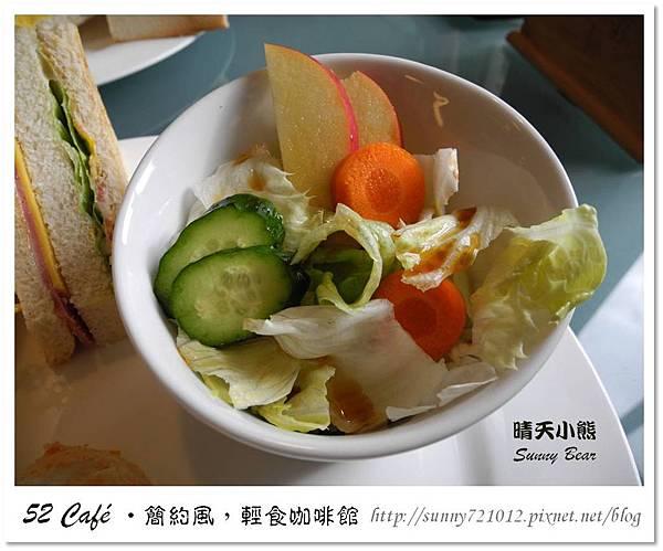 20.晴天小熊-52 Café-簡約風,輕食咖啡館