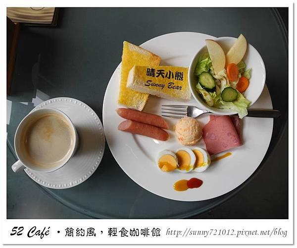 19.晴天小熊-52 Café-簡約風,輕食咖啡館