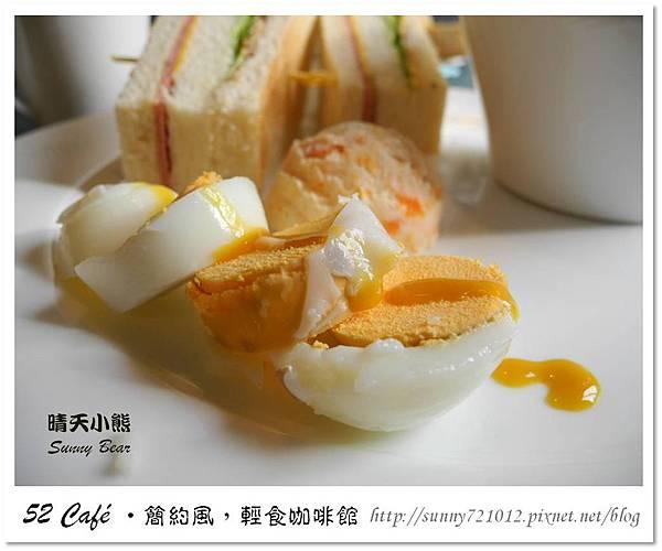 21.晴天小熊-52 Café-簡約風,輕食咖啡館