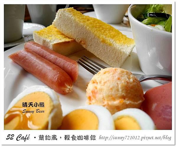 22.晴天小熊-52 Café-簡約風,輕食咖啡館