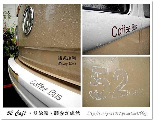 27.晴天小熊-52 Café-簡約風,輕食咖啡館