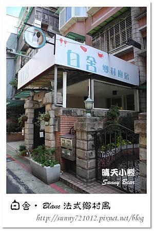 1.晴天小熊-白舍-Blanc法式鄉村風