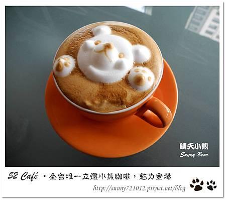 1.晴天小熊-52 Café-全台唯一立體小熊咖啡,魅力登場