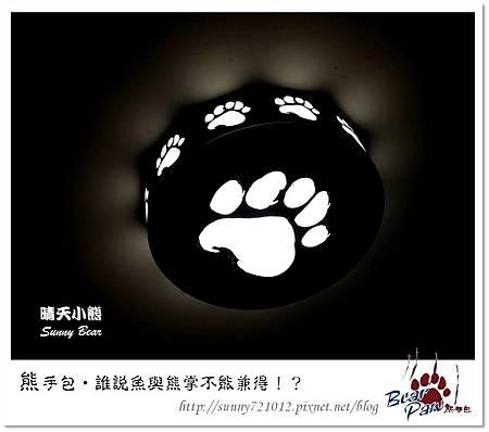 1.晴天小熊-熊手包-誰說魚與熊掌不能兼得!?