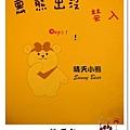 16.晴天小熊-熊手包-誰說魚與熊掌不能兼得!?