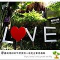 12.晴天小熊-淨園機場咖啡休閒農場-遊走峇里異國風