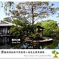14.晴天小熊-淨園機場咖啡休閒農場-遊走峇里異國風