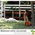 30.晴天小熊-淨園機場咖啡休閒農場-遊走峇里異國風