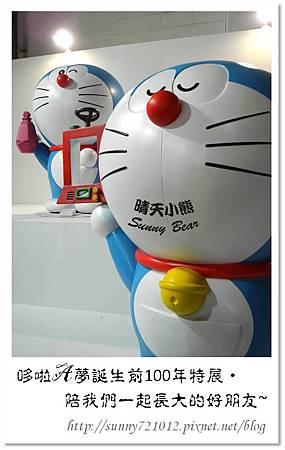 1.晴天小熊-哆啦A夢誕生前100年特展-祕密道具篇
