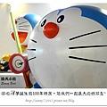 13.晴天小熊-哆啦A夢誕生前100年特展-祕密道具篇