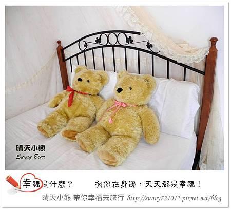 1.晴天小熊-幸福是什麼?有你在身邊,天天都是幸福!
