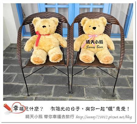 """2.晴天小熊-幸福是什麼?有陽光的日子,與你一起 """"曬"""" 恩愛!"""