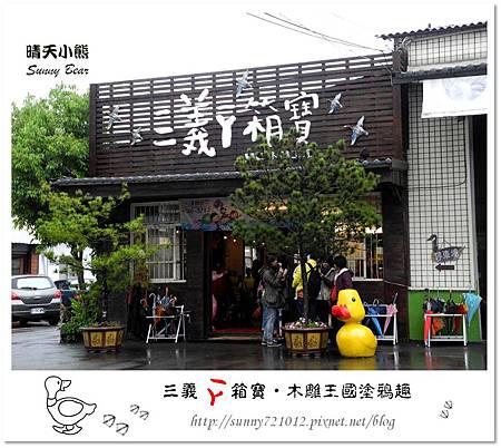 1.晴天小熊-三義ㄧㄚ箱寶-木雕王國塗鴉趣