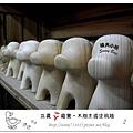 50.晴天小熊-三義ㄧㄚ箱寶-木雕王國塗鴉趣