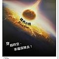 21.晴天小熊-自然科學博物館-從龍到獸,穿越化石代