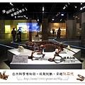 27.晴天小熊-自然科學博物館-從龍到獸,穿越化石代