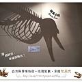 45.晴天小熊-自然科學博物館-從龍到獸,穿越化石代