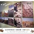 3.晴天小熊-自然科學博物館-從龍到獸,穿越化石代