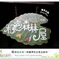 13.晴天小熊-相遇森林屋-彩繪夢想的魔法森林