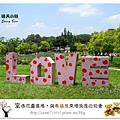 10.晴天小熊-富田花園農場-與泰迪熊來場浪漫的約會