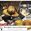 40.晴天小熊-富田花園農場-與泰迪熊來場浪漫的約會