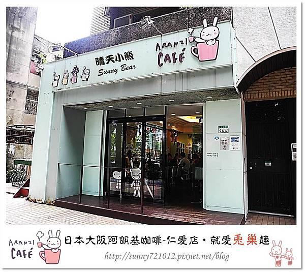 1.晴天小熊-阿朗基咖啡-台北仁愛店-就愛兔巢去