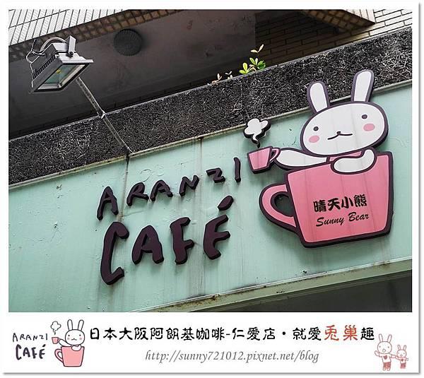 2.晴天小熊-阿朗基咖啡-台北仁愛店-就愛兔巢去