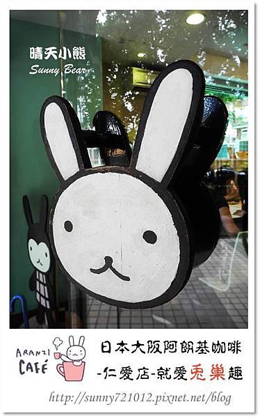 3.晴天小熊-阿朗基咖啡-台北仁愛店-就愛兔巢去