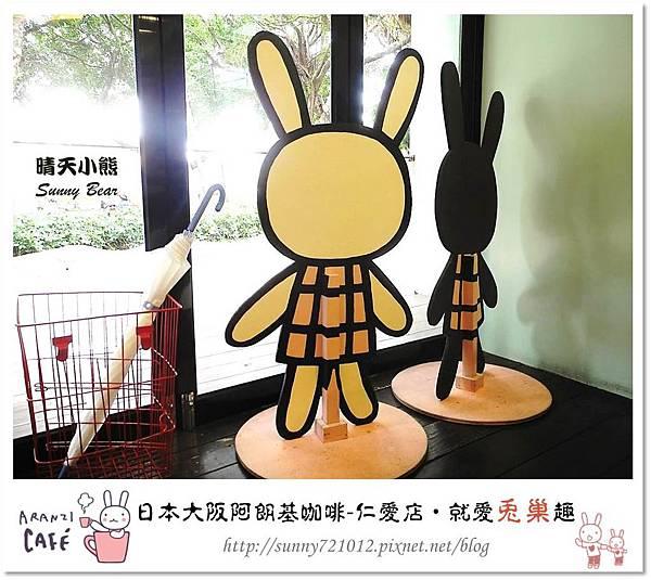 5.晴天小熊-阿朗基咖啡-台北仁愛店-就愛兔巢去