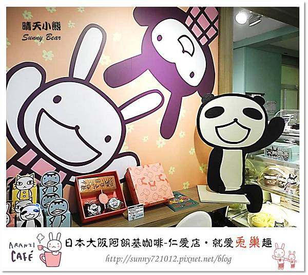 9.晴天小熊-阿朗基咖啡-台北仁愛店-就愛兔巢去